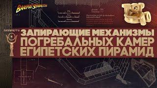 ТОП 10 ▲ Запирающие системы египетских пирамид ▲ [by Senmuth]