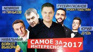 САМЫЕ ГРОМКИЕ КОНФЛИКТЫ НА ЮТУБЕ 2017 / ТОП ЛУЧШИХ БЛОГЕРОВ!