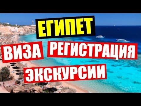Фото видеогид Важная информация для гостей Египта - часть 2