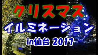 インスタ映えスポット!仙台のクリスマスイルミネーションが超キレイ!