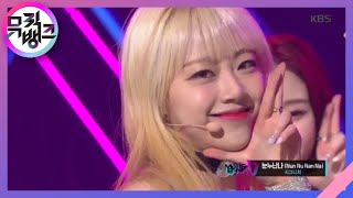 눈누난나 (Nun Nu Nan Na) - 시그니처 (cignature) [뮤직뱅크/Music Bank] 20200207