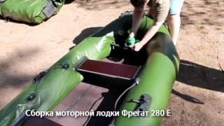 Лодка ПВХ Фрегат 280 ЕS от компании Интернет-магазин «Vlodke» - видео