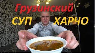 Суп ХАРЧО. Грузинский подробный вкусный рецепт
