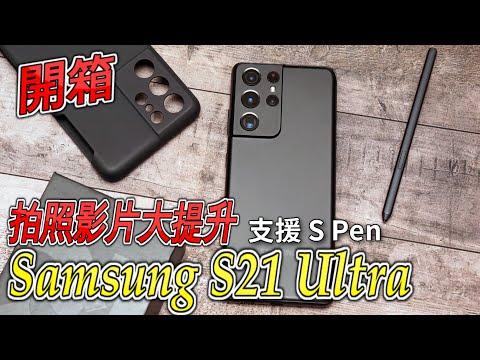 三星Galaxy S21 Ultra 5G開箱|相機提升、影片穩定|