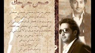 اغاني طرب MP3 صحى جرحك عادل محمود تحميل MP3