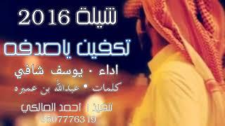 تحميل اغاني يوسف شافي يا صدفة MP3