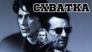 Схватка (1995) «Heat» - Трейлер (Trailer)
