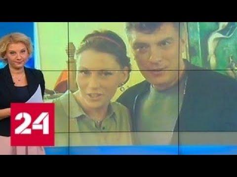 Екатерина Ифтоди добилась официального признания отцом ее сына Бориса Немцова - Россия 24