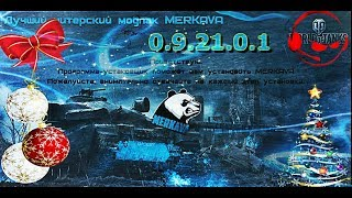 Сборка модов для World of tanks 0.9.21.0.1 - ЧИТЫ НА ВОРЛД ОФ ТАНКС -  Киборг - Меркава - Шефер