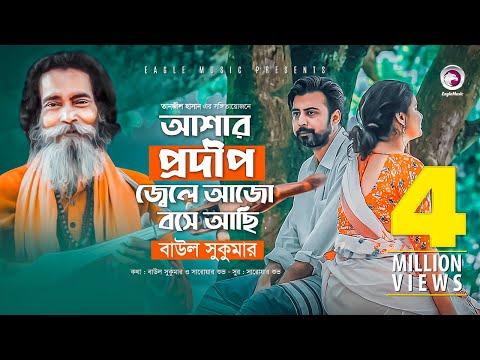 Ashar Prodip Jele Ajo Bose Achi | Baul Sukumar, Afran Nisho, Sabnam Faria | Bangla New Song 2019