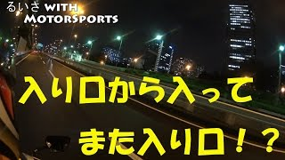 [Motovlog#13] 失敗!首都高ナイトツーリング 狩場IC周遊