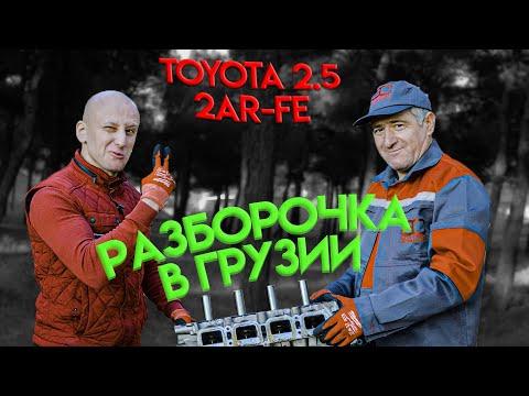 Фото к видео: Выездная разборочка в Грузии! И рассказ о достоинствах и недостатках двигателя Toyota 2.5 (2AR-FE)