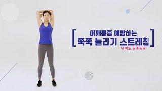 어깨통증 예방하는 쭉쭉 늘리기 스트레칭