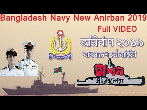 Bangladesh Navy New Anirban 2019 Full Video