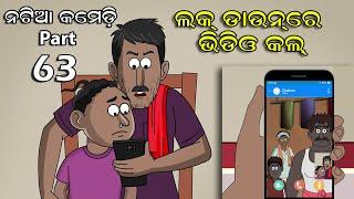 Natia Comedy part 63    Lock down re Video call    Utkal cartoon world