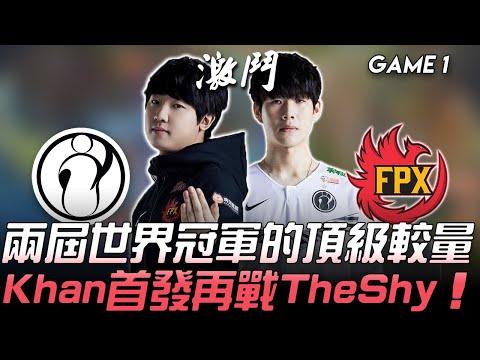 LPL春季季後賽 Game 1  FPX VS IG  Khan對戰TheShy 頂尖對決
