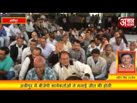 दिल्ली, अलीपुर में BJP ने बनाई जीत की होली