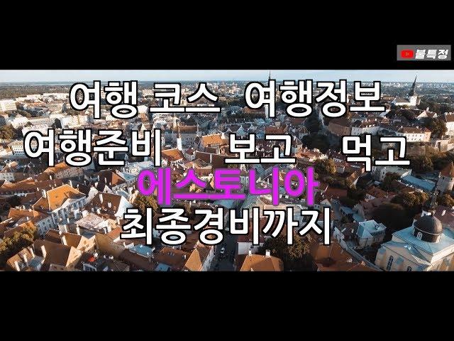 Pronúncia de vídeo de 에스토니아 em Coreano