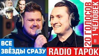 RADIO TAPOK VS NECHAEV! КТО ПОЕТ ЛУЧШЕ? Ушами преподавателя по вокалу: Кирилл Нечаев и Олег Абрамов!