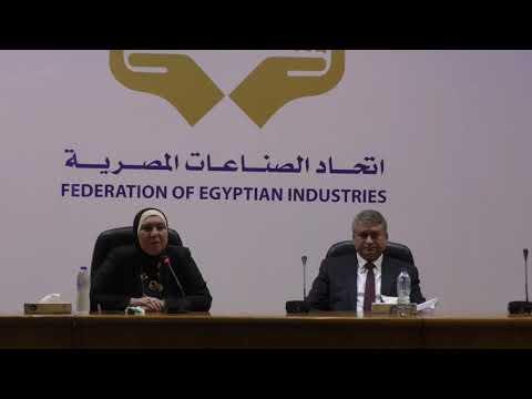 اللقاء الموسع الذي عقدته الوزيرة /نيفين جامع مع المدير التنفيذي الجديد لمركز تحديث الصناعة