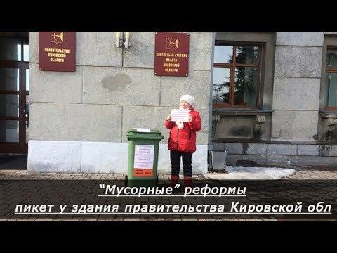 """""""Не хочу платить за воздух!"""" Кировчанка вышла с мусорным контейнером на пикет к зданию правительства"""