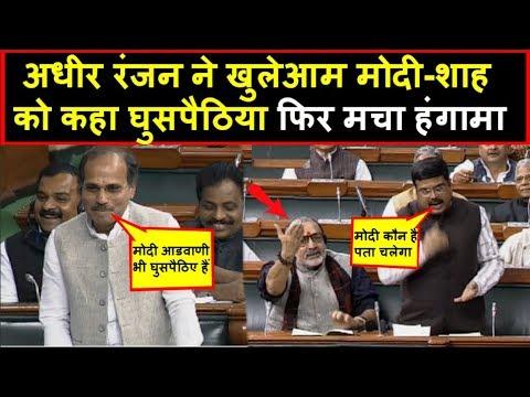 Adhir Ranjan ने जब संसद में दिया ये बयान तो कैसे मिला जवाब | Headliens India