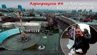 Аэропрогулка #4 по Киеву в 360°. Крещатик. Dji Phantom with 360° camera - 360° Video with drone