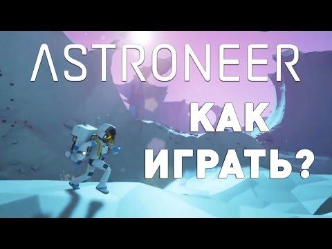 Прохождение Astroneer: #1 - КАК ИГРАТЬ?
