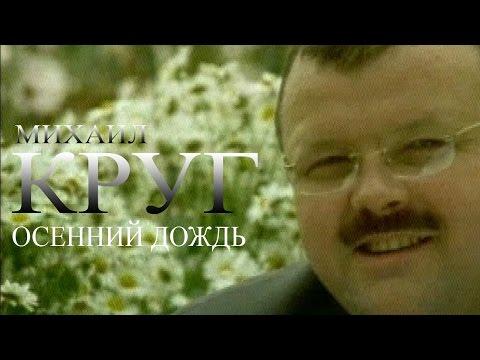 Михаил Круг - Осенний дождь (Видеоклип)
