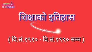 शिक्षाको इतिहास - History Of Nepali Education (1910-1990)
