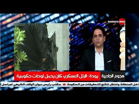 شاهد بالفيديو.. الحصاد الاخباري ... 11/7/2019 ... الشرقية نيوز