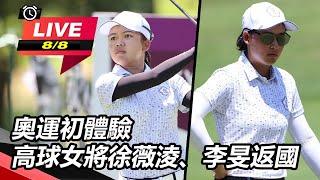 奧運初體驗 高球女將徐薇淩、李旻返國