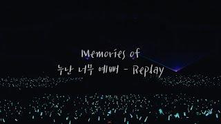 [9파티] SHINee - Memories Of 누난너무예뻐 Replay