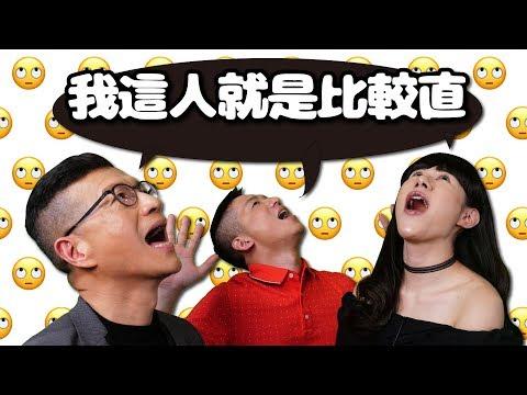我這人說話就比較直?! | 別鬧了台灣人 | 丹妮婊姐+吳若權+范巴特