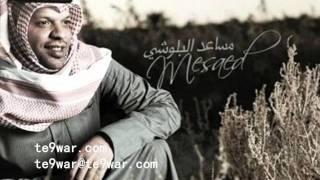 تحميل اغاني مقادير - مساعد البلوشي 2012 MP3