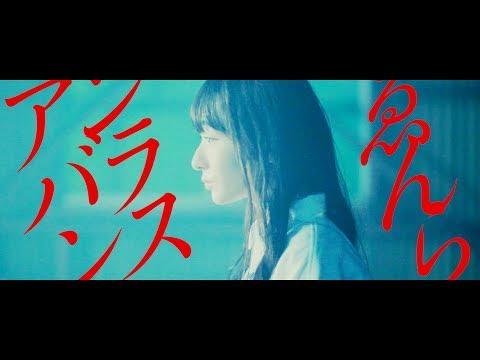 【ゑんら】アンバランス MV