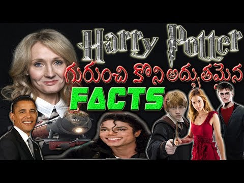Download facts about harry potter, harry potter facts ,harry potter fun facts in telugu Mp4 HD Video and MP3