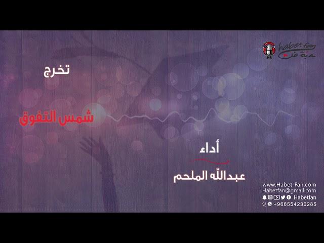شمس التفوق عبدالله الملحم