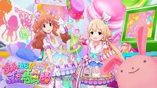 """Video thumbnail of """"「デレステ」あんきら ! ?狂騒曲 (Game ver.) 諸星きらり、双葉杏 限定 SSR"""""""