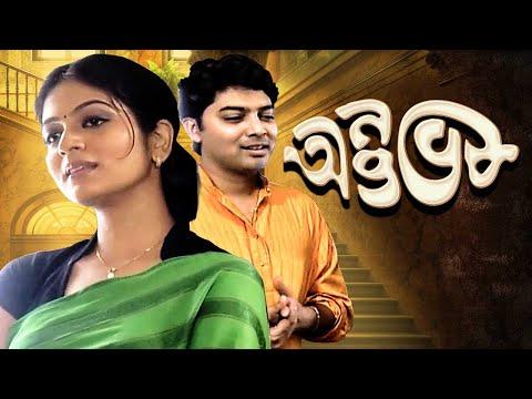 Anubhob - অনুভব | Telefilm | Reshmi Mitra |  Arun Shaha, Shankar Mukherjee, Shuvasree Roy.