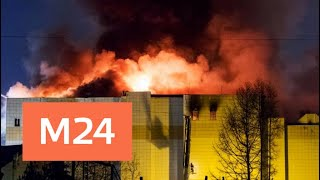 Число пострадавших при пожаре в Кемерове возросло до 79 человек - Москва 24