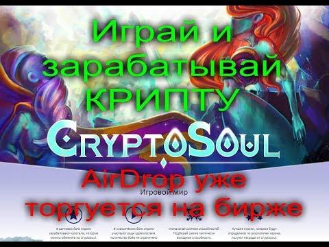 CryptoSoul играй и зарабатывай КРИПТУ. AirDrop уже торгуется на бирже