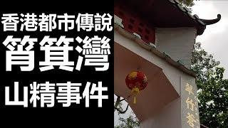 【都市傳說】 香港都市傳說 筲箕灣山精事件 (廣東話、中文字幕)