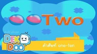 คำศัพท์ภาษาอังกฤษ : one-ten