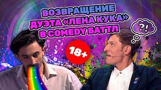 "Тамби Масаев и Рустам Рептилоид ( Дуэт ""Лена Кука"") — Comedy Баттл"
