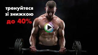 Боязко починати тренуватися самому? Приходьте у Viper Gym із друзями та отримайте знижку до 40% на абонемент у наш тренажерний зал!