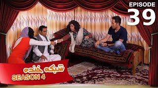 Shabake Khanda - S4 - Episode 39