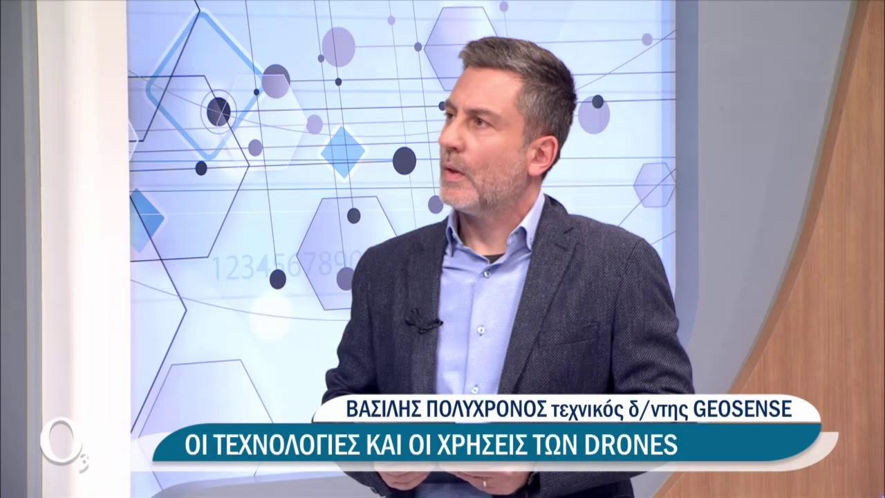 Τα drones στην καθημερινότητά μας | 15/3/2021 | ΕΡΤ