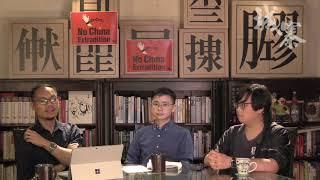 逃犯條例:No agreement is better than a bad agreement! - 08/05/19 「敢怒敢研」2/2
