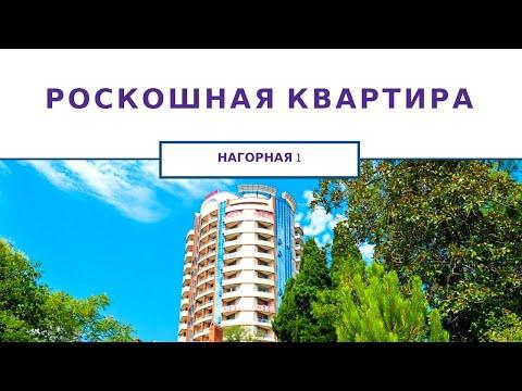 Недвижимость в Сочи | Роскошная квартира в ЖК Нагорная 1. ЦЕНТР СОЧИ